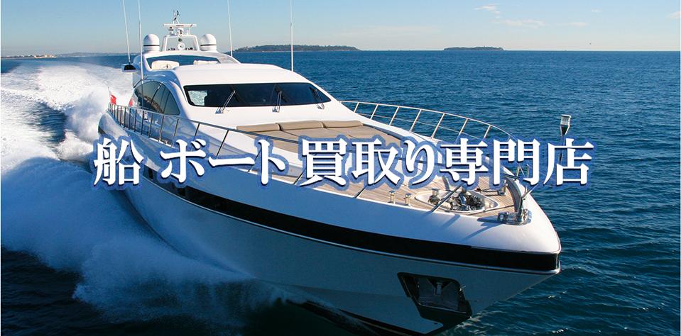 【エスエスマリン】公式サイト 船・プレジャーボート買取